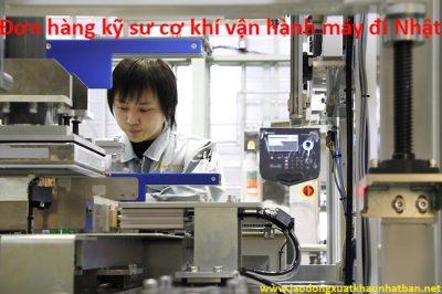 Tiến cử 5 kỹ sư cơ khí làm công việc vận hành máy gia công cơ khí Nhật Bản phỏng vấn ngày 09/03/2021